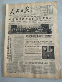 1962年12月27日人民日报  中蒙两国边界条约在北京签订