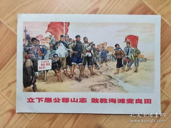 32开文革宣传画:立下愚公移山志敢教海滩变良田CT1
