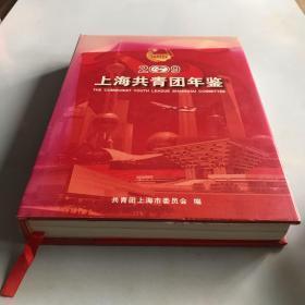 2015上海共青团年鉴