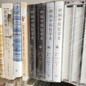 新编中国哲学史 劳思光 全四册 塑封正版全新