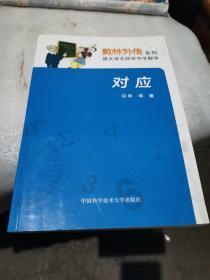 数林外传系列·跟大学名师学中学数学:对应