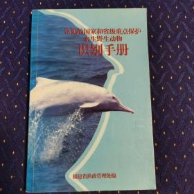 常见的国家和省级重点保护水生野生动物识别手册