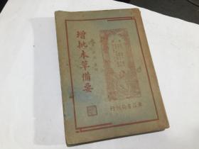 增批本草備要  (應民國版.沒看到版權頁)