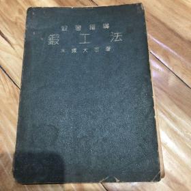 锻工法1943年!日文版!