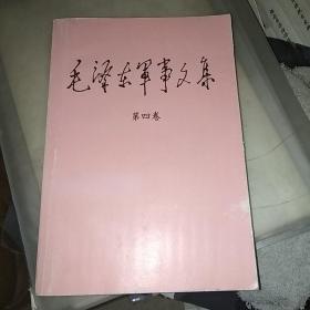 毛泽东军事文集(第四卷)