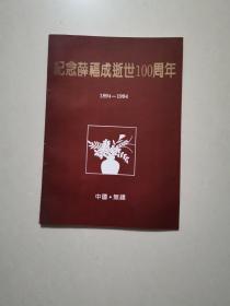 纪念薛福成逝世100周年