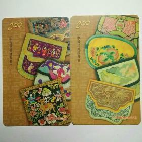 广东省电信公司中国民间绣荷包D0075(6-2、4)黑磁条版卡