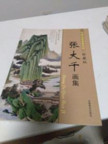 中国名家画集系列 珍藏版 张大千画集