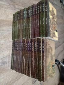 金庸作品集 三联口袋本(14种,《天龙八部》5册、《笑傲江湖》4册、《鹿鼎记》5册、《射雕英雄传》4册、《神雕侠侣》4册、《倚天屠龙记》4册、《侠客行》2册、《飞狐外传》2册、《雪山飞狐》1册、《连城诀》1册、《书剑恩仇录》2册、《碧血剑》2册,14种36册全,有原箱。《天龙八部》为一版二印,其余均为99年一版一印。正版自藏近全新)