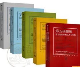 第五项修炼集锦套装 彼得圣吉著 (套装5册)中信出版社 正版现货书籍