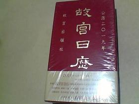 故宫日历  公历二O一九年