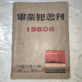 毕业纪念刊1950级 中国交通大学唐山工学院