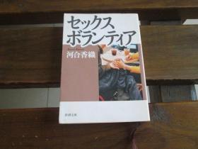 日文原版 セックスボランティア (新潮文库) 河合 香织