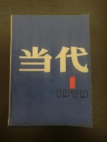 创刊号《当代》1979年第1期