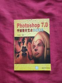 Photoshop 7.0 平面设计艺术实例教程