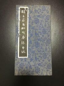 巜赵子昂书相州昼锦堂记》苏州艺石斋拓本