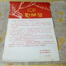 1977年忻县慰问信