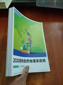 2020高考自然地理【三本合售】