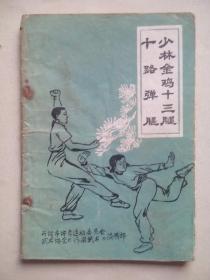 少林 腿法,当年老版本(功夫,武术,气功)