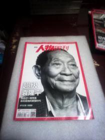 南方人物周刊:2016年11月第34期总第492期
