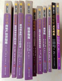 富爸爸系列(最新修订版)10册合售