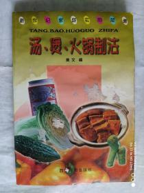 新世纪家庭实用菜谱《汤、煲火锅制沽》