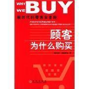 顾客为什么购买