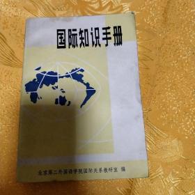 国际知识手册。