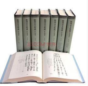 殷周金文集成(修订增补本共8册)(精)
