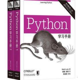 Python学习手册(原书第5版)上下册 共2本