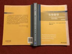 生物数学-种群生物学与传染病学中的数学模型(第2版)