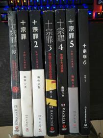 十宗罪 全集共7册