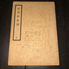 《脉学辑要评》(中国医学大成第二集)【全一册】
