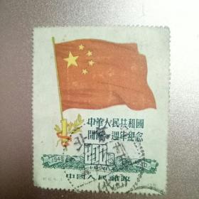 中华人民共和国开国一周年纪念邮票