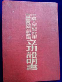 中南军区四野立功证明书司令员林彪带回乡专业建设军人证明书包老保真