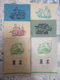 辽宁省小学试用课本 算术  第四、五、六、八、九、十册