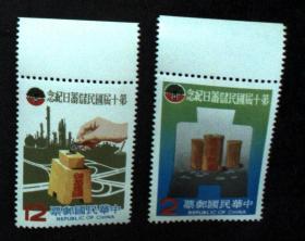 台湾邮政用品、邮票、理财存钱,纪178第十届国民储蓄日纪念