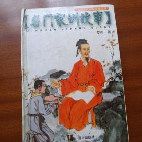 中国少儿经典故事丛书