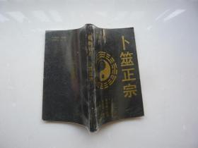 卜筮正宗 青海人民出版社正版