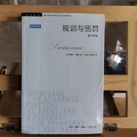 规训与惩罚(修订译本)(第4版)