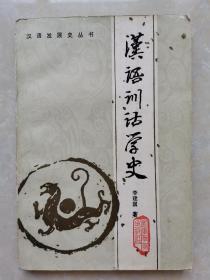 汉语训诂学史(汉语发展史丛书)