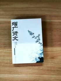 EFA410447 增广贤文--过问珍品文库