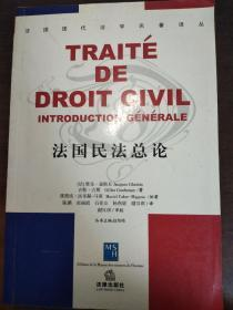 法国民法总论、