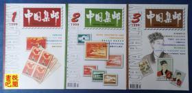 《中国集邮》(中华全国集邮联合会会刊   1999年全年12期齐全)