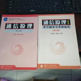 通信原理(第6版)+学习辅导与考研指导(第2版)
