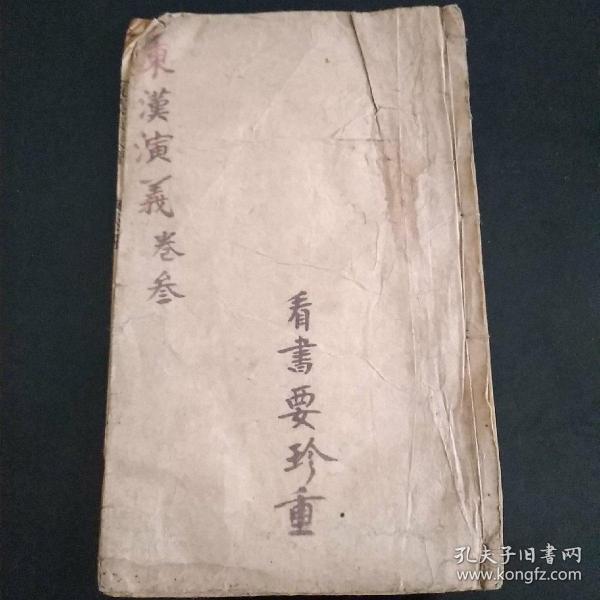 《東漢演義》