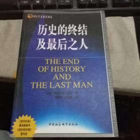 历史的终结及最后之人