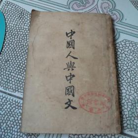 【 中國人與中國文 】……1947年版印