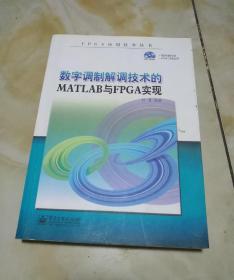 数字调制解调技术的MATLAB与FPGA实现