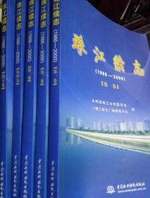 水利部精华集《珠江续志》5卷全